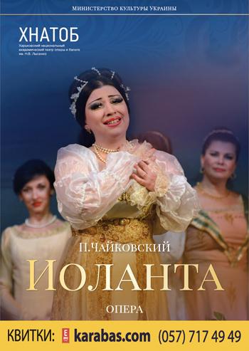 ИОЛАНТА Харьков