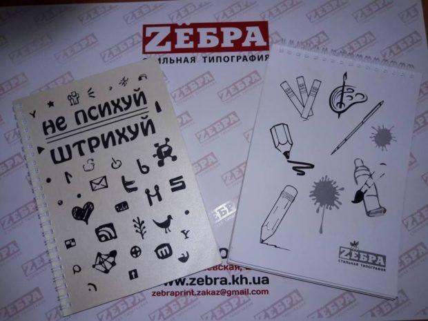 """Продукция типографии """"Зебра"""""""