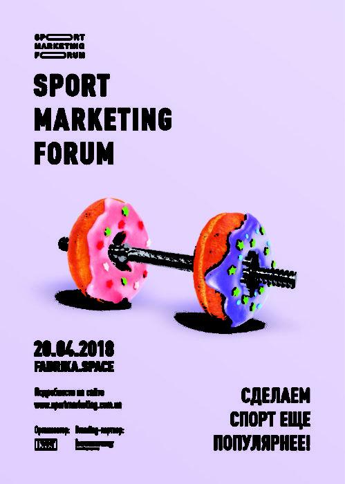 Маркетинг фитнеса и спорта