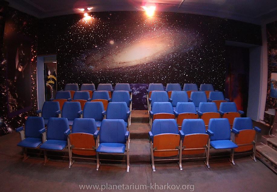 Малый звездный зал