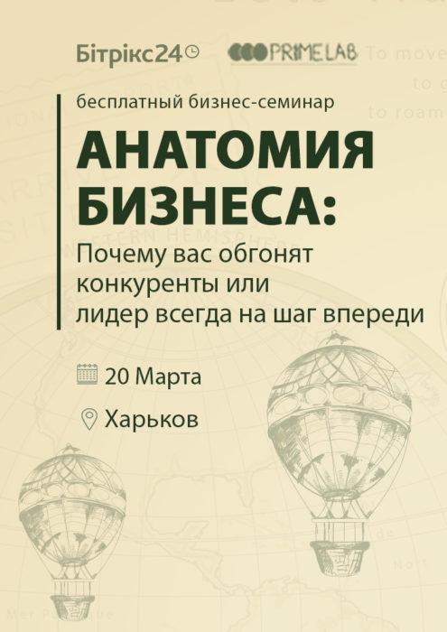 Бизнес-семинар «Анатомия бизнеса» Харьков