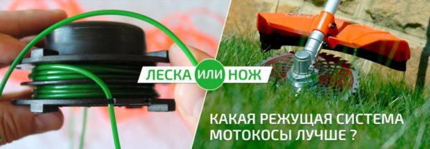 система для мотокосы лучше: леска нож или диск
