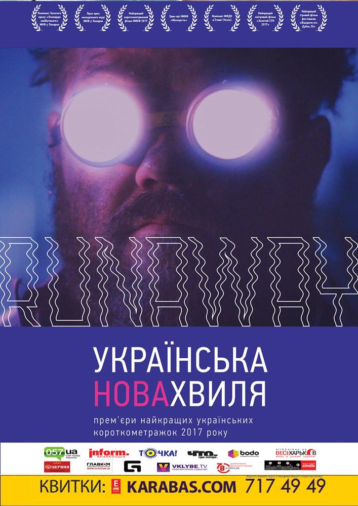 Українська Нова Хвиля: Runaway Харьков