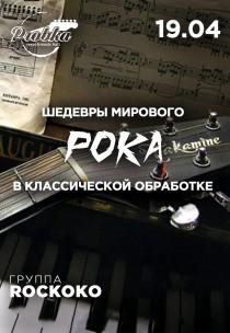 Шедевры мирового рока в классической обработке Харьков