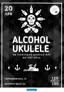 Alcohol Ukulele in Concerto Grosso №77 Харьков