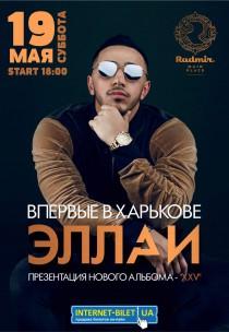 ЭЛЛАИ Харьков