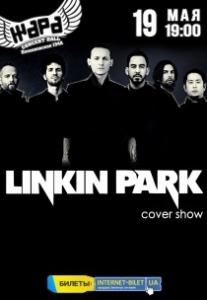LINKIN PARK COVER PARTY Харьков