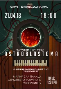 ASTROBLASTOMA Харьков