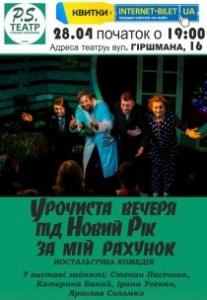 """P.S. Театр. """"Урочиста вечеря під Новий Рік за мій рахунок"""" Харьков"""