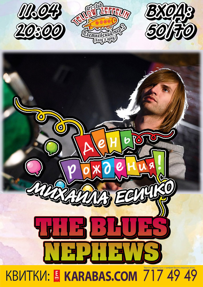Blues Nephews Mike Esichko Birthday Харьков