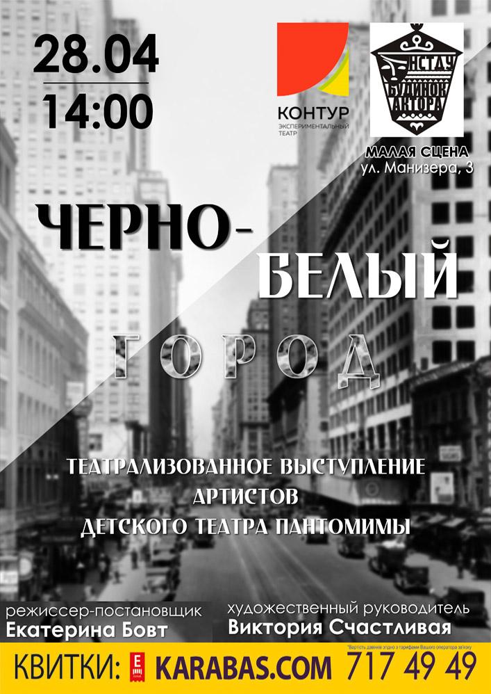 Театр Контур. Черно-белый город Харьков