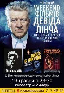 Нічний Weekend фільмів Девіда Лінча Харьков