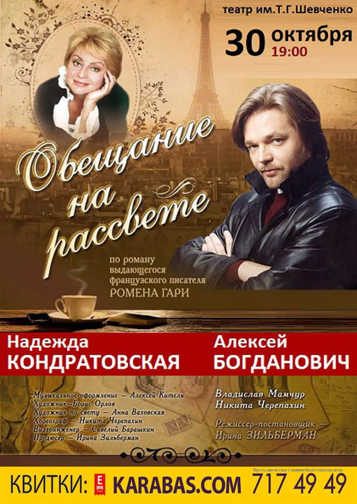 Обещание на рассвете Харьков