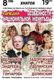 Особенности национальной женитьбы Харьков