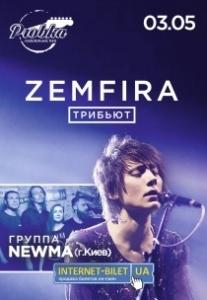 Земфира - трибьют-концерт Харьков