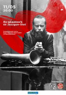 Ян-ведаманЪ ex Jazzgun-5tet Харьков