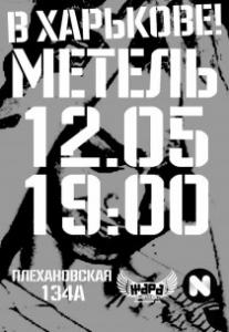 """Группа """"МЕТЕЛЬ"""" Харьков"""