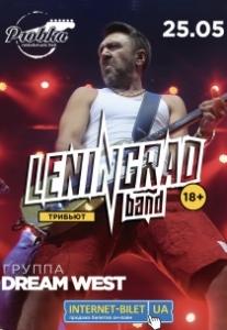 Ленинград - трибьют-концерт Харьков