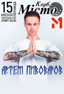 АРТЕМ ПИВОВАРОВ Харьков