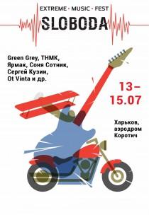 Extreme music fest. SLOBODA (13 - 15 июля) Харьков