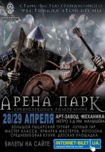 Арена парк Харьков