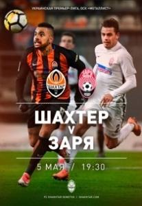 Шахтер - Заря Харьков