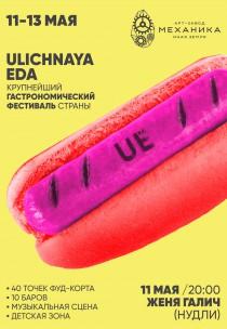 """Фестиваль """"Ulichnaya Eda"""" Харьков"""