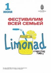 Limonad Fest Харьков