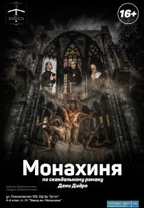 "Театр ""Кімната Т"". Спектакль ""Монахиня"" Харьков"