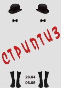 """Театр на набережной. Харьковский Театр Для Взрослых. """"СТРИПТИЗ"""" Харьков"""