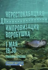 Нерестокабацкая Длинная Импровизация Воробушка Харьков