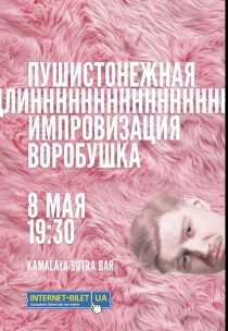 Пушистонежная Длинная Импровизация Воробушка Харьков
