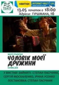"""TEATR PS. """"ЧОЛОВІК МОЄЇ ДРУЖИНИ"""" Харьков"""