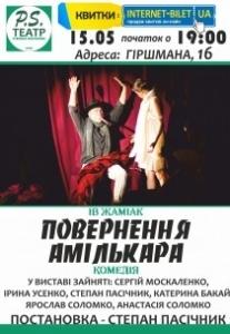 """TEATR PS. Комедія """"Повернення Амількара"""" Харьков"""
