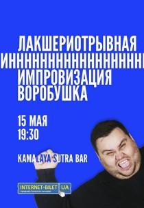 Лакшериотрывная Длинная Импровизация Воробушка Харьков