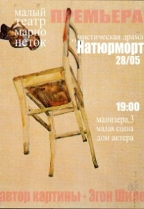 """ПРЕМЬЕРА! Малый Театр Марионеток. """"Натюрморт"""" 14+ Харьков"""