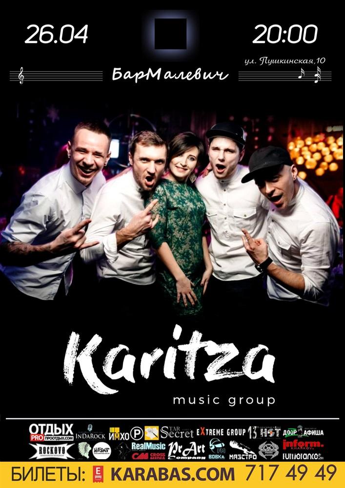 Karitza Music Group Харьков