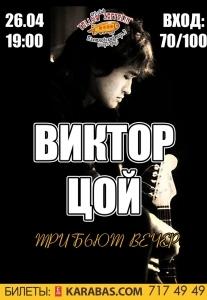 Виктор Цой трибьют Харьков