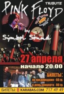 Pink Floyd Tribute by Symbol Sound Харьков