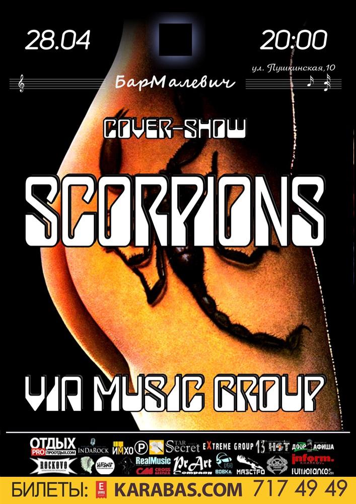 Хиты Scorpions от VIA music group Харьков