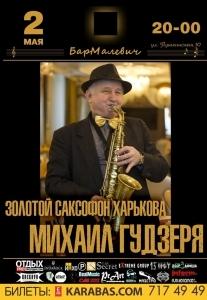 Михаил Гудзеря Харьков