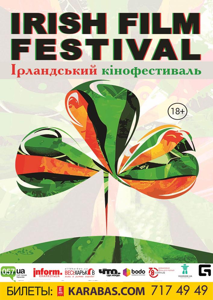 Фестиваль «Короткий метр із Ірландії» Харьков