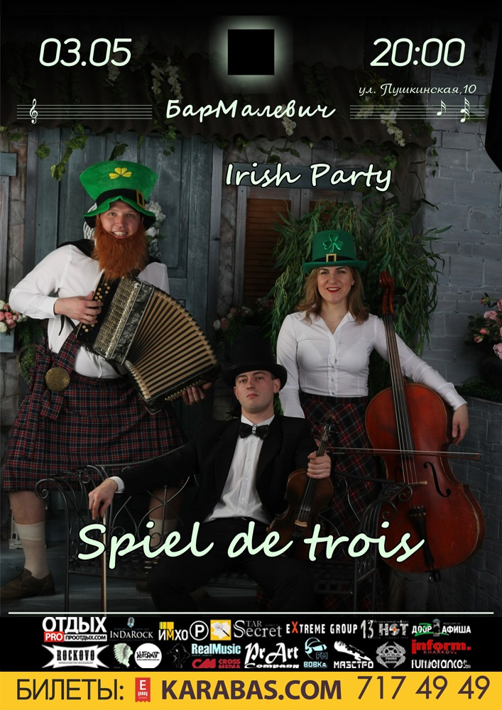 Irish folk. Spiel de trois Харьков