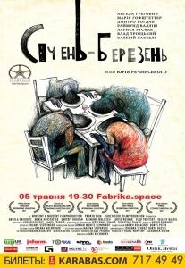 Січень - Березень/Ugly Харьков