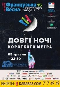 Довгі ночі короткого метра Харьков