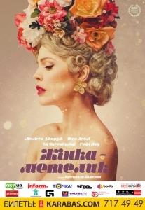 Жінка метелик Харьков