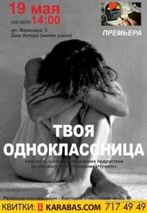 Театр Контур. Твоя одноклассница Харьков