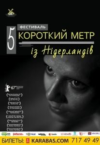 П'ятий фестиваль «Короткий метр із нідерландів» Харьков