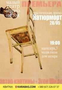 «Натюрморт» Харьков