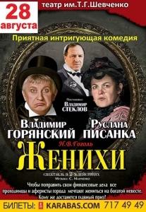 Женихи Харьков